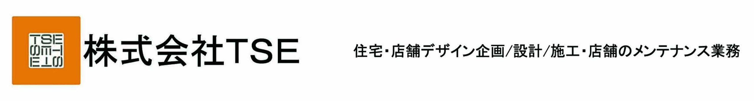 株式会社TSE
